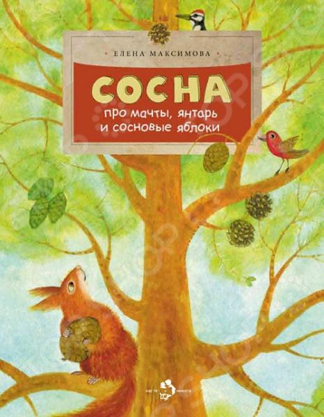Сосна. Про мачты, янтарь и сосновые яблокиЖивотные. Растения. Природа<br>Высокие стройные сосны с могучей кроной - краса наших лесов. Мы любуемся ими, вдыхаем их целебный аромат, с удовольствием собираем грибы в сосновом бору. Но, оказывается, сосна - ровесница динозавров! Эта книга откроет много нового и интересного о знакомом всем дереве. И не только о его крепких корнях и ветках, о шишках и семенах. Ведь тайны египетских мумий, солнечный янтарь - это тоже о соснах.<br>