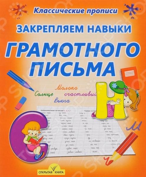 Закрепляем навыки грамотного письмаСправочники. Энциклопедии. Словари<br>Пропись Закрепляем навыки грамотного письма станет незаменимым помощником вашему ребёнку при закреплении навыков грамотного письма и запоминании правил орфографии.<br>