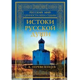Купить Истоки русской души. Обретение веры