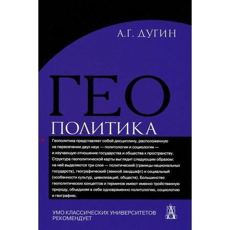 Купить Геополитика. Учебное пособие для вузов