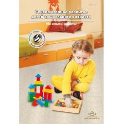 фото Сенсомоторное развитие детей дошкольного возраста
