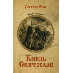 фото Князь Святослав