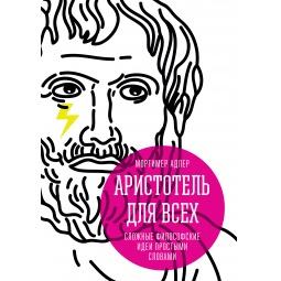 Купить Аристотель для всех. Сложные философские идеи простыми словами