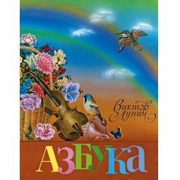Купить Азбука