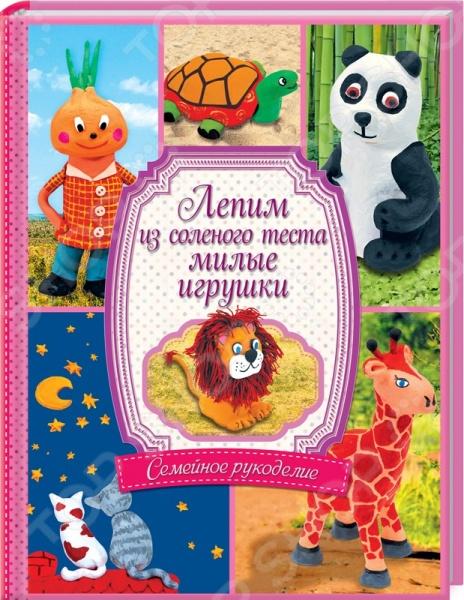 Лепим из соленого теста милые игрушкиЛепка. Поделки из теста<br>Соленое тесто это благодатный материал для лепки, недорогой, экологичный, гипоаллергенный и доступный. Ингредиенты для него наверняка найдутся в каждом доме. Пошаговые инструкции и иллюстрации помогут вам слепить забавных и милых зверушек панду, черепаху, жирафа, носорога, кота, собачку И взрослые, и дети будут в восторге и от процесса, и от результата!<br>