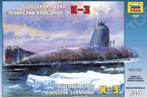 Звезда 20913 «Ленинский комсомол К-3»