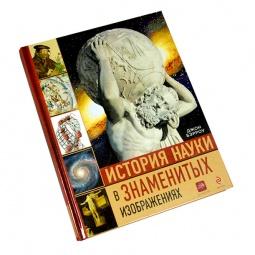Купить История науки в знаменитых изображениях
