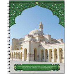 фото Тетрадь на гребне Феникс «Мечеть» 5