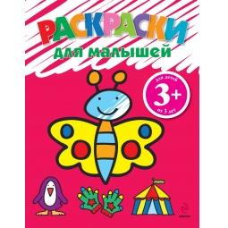 Купить Раскраски для малышей (бабочка)