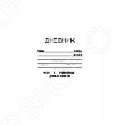 Дневник школьный Бриз «Белый» 1000-001