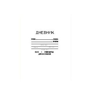 Купить Дневник школьный Бриз «Белый» 1000-001