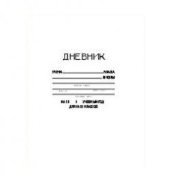 фото Дневник школьный Бриз «Белый» 1000-001