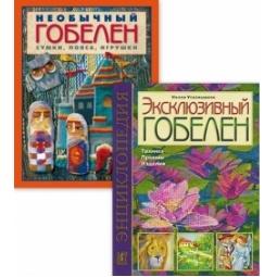 Купить Гобелен. Комплект из 2-х книг