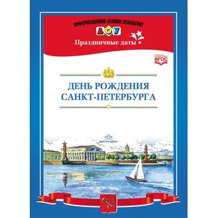 Купить День рождения Санкт-Петербурга