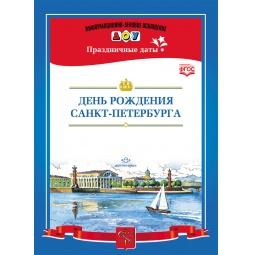 фото День рождения Санкт-Петербурга