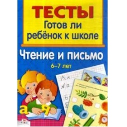 Купить Готов ли ребенок к школе. Чтение и письмо (для детей 6-7 лет)