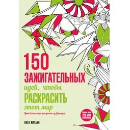 Купить 150 зажигательных идей, чтобы раскрасить этот мир