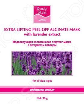 Лифтинг-маска моделирующая Beauty Style 4503304 с экстрактом лаванды