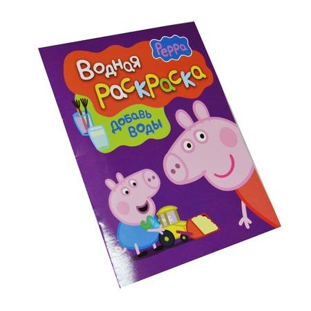 Купить Свинка Пеппа. Водная раскраска