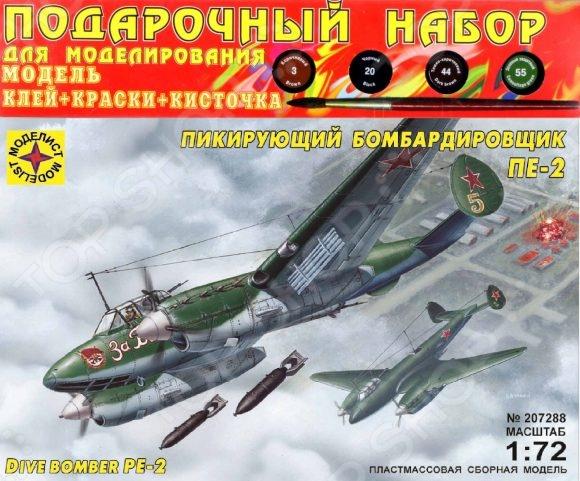 Сборная модель самолета Моделист «Пикирующий бомбардировщик Пе-2» михаил маслов ночной бомбардировщик по 2