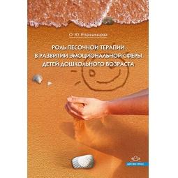 Купить Роль песочной терапии в развитии эмоциональной сферы детей дошкольного возраста