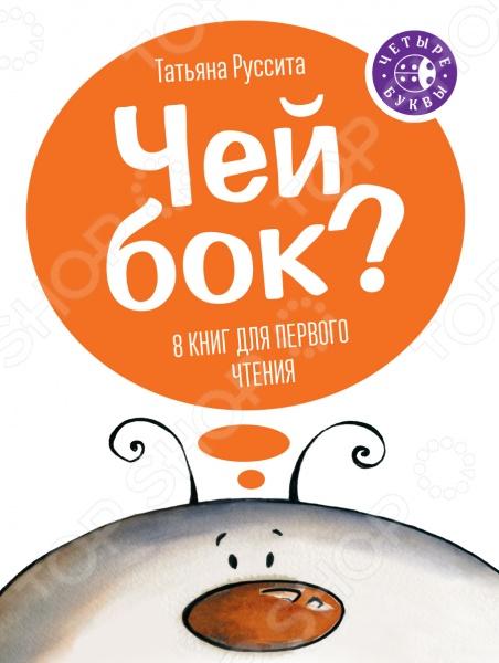 Сказки для малышей Манн, Иванов и Фербер 978-5-00057-528-4 Чей бок? Комплект из 8 книг