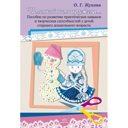 Купить И тонкой нити кружева... Пособие по развитию практических навыков и творческих способностей у детей старшего дошкольного возраста