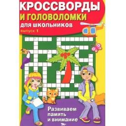 фото Кроссворды и головоломки для школьников. Выпуск 1