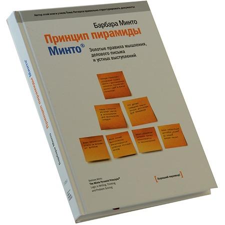Купить Принцип пирамиды Минто. Золотые правила мышления, делового письма и устных выступлений