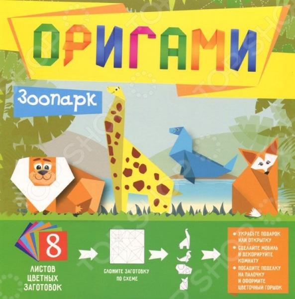 Отличный развлекательный продукт в новой серии Набор оригами ! В каждом издании представлены четыре подробные пошаговые схемы, а также специальные листы с разметкой для успешного создания фигур из оригами. Разнообразие моделей, удобный формат, хорошее качество печати. Для широкого круга читателей.