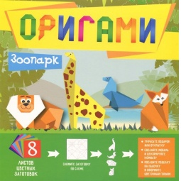фото Оригами. Зоопарк