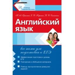 Купить Английский язык. Все темы для подготовки к ЕГЭ