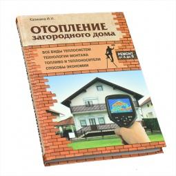 Купить Отопление загородного дома