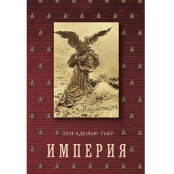 Купить Империя. В 4 томах. Том 4. Книга 2