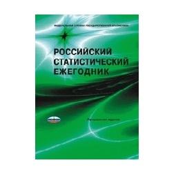 фото Российский статистический ежегодник 2014 года