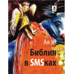 фото Библия в SMS-ках