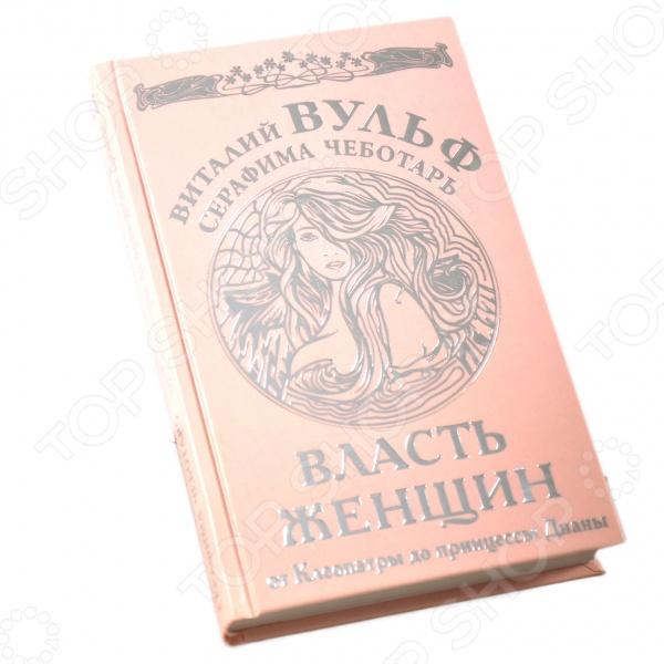 Биографии государственных и общественно-политических деятелей Эксмо 978-5-699-71787-3