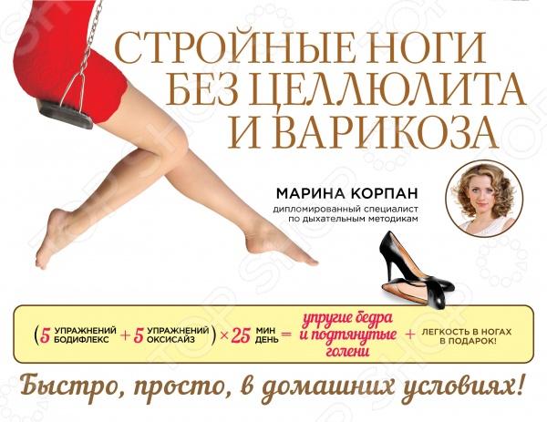Книги Марины Корпан уже помогли справиться с лишним весом более 150 000 российских женщин и мужчин. На этот раз Марина Корпан, сертифицированный специалист по дыхательным методикам, разработала схему, которая позволит всего за 14 дней сделать попу красивой и подтянутой, а ноги - стройными и здоровыми. Подробные и красочные изображения и фотографии упражнений Бодифлекс и Оксисайз помогут подтянуть мышцы и избавиться от целлюлита, сосудистых звездочек и варикозное расширения и отеков всего за 25 минут в день. Комплексное воздействие кислородных методик Оксисайз и Бодифлекс избавит от лишнего объема в области бедер, подчеркнет природные изгибы и красоту ваших ног. Дышите, заботьтесь о своем здоровье и стройнейте - всего за 25 минут в день!