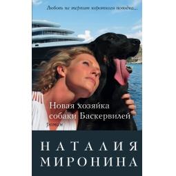 фото Новая хозяйка собаки Баскервилей