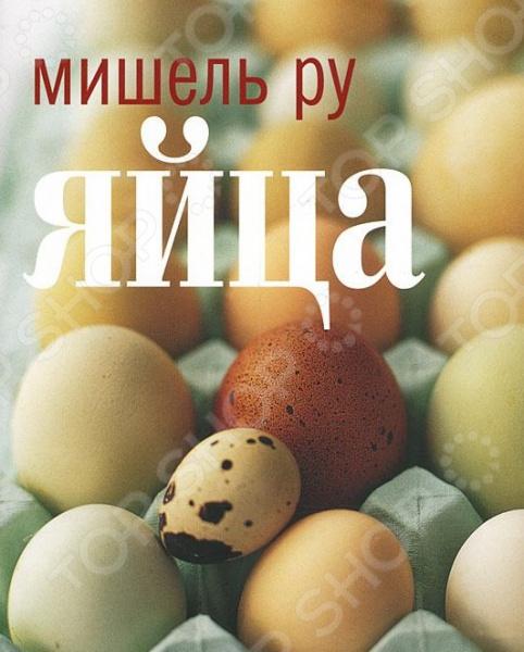 ЯйцаПоваренные книги и кулинарные рецепты<br>Яйца - простая и полноценная пища. Они универсальны и подойдут как для обычного завтрака, так и для роскошного застолья. Яйца незаменимы в выпечке и приготовлении десертов. Вряд ли найдется человек, более искушенный в вопросах приготовления этого продукта, чем Мишель Ру - исследователь национальных кухонь и один из лучших поваров в мире. Каждая глава посвящена тому или иному способу приготовления яиц: от варки, жарки и поширования до приготовления омлетов, суфле, меренги и заварного крема. Классические рецепты, такие как голландский соус или яйца бенедикт, обретают здесь современное звучание, а авторские рецепты Мишеля Ру откроют вам новые вкусовые сочетания или более простые способы приготовления. Эту великолепно иллюстрированную книгу отличает удобная структура подачи материала и большое количество ценных советов. Уверены, что она займет одно из почетных мест на вашей кулинарной книжной полке!<br>
