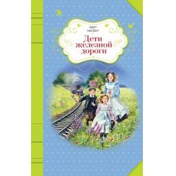 фото Дети железной дороги