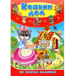 фото Кошкин дом