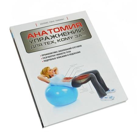 Купить Анатомия упражнений для тех, кому за...