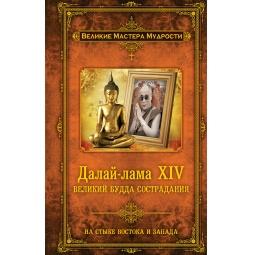 Купить Далай-лама XIV. Великий Будда Сострадания
