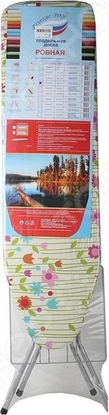 Доска гладильная Великие реки Ровная-4 Великие реки - артикул: 530220