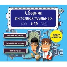фото Сборник интеллектуальных игр