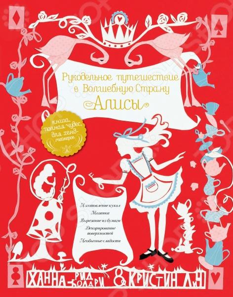 Рукодельное путешествие в Волшебную страну АлисыКройка и шитье<br>Совершите захватывающее путешествие вместе с этой потрясающей книгой, в которой все не так, как кажется на первый взгляд! Вдохновением для каждого из 50 изделий, представленных в ней, стали истории Льюиса Кэрролла об Алисе и ее удивительных приключениях в Стране Чудес и Зазеркалье. На страницах этой книги вы найдете множество оригинальных идей от мягких игрушек и украшенных помпонами тапочек до бумажных куколок и подушечек для булавок, от сногсшибательных шляпок до украшений стола для самого безумного чаепития в мире! Точные описания каждого изделия, великолепные постановочные фотографии, точные и простые выкройки и, конечно, всеми любимые персонажи Белый Кролик и Мартовский заяц, Тралаля и Труляля, Чеширский кот и Мышка Соня, Болванщик и Шалтай-Болтай Чего же вы ждете Скорее запасайтесь тканью, нитками и посудой и отправляйтесь в самое увлекательное путешествие в вашей жизни! Для кого эта книга Для всех поклонников творчества Льюиса Кэролла и созданных им персонажей. Для тех, кто верит в чудеса и любит создавать красивые вещи своими руками. Об авторах книги Ханна Рид-Бэлдли успешный декоратор и модный стилист, известная своими фантастическими дизайнами и необычными аксессуарами ручной работы. После обучения в престижной лондонской школе дизайна Сент-Мартинс, Ханна работала в кино и телевидении, что побудило ее заняться стилизацией фотосъемок. Она работала с такими изданиями, как Vogue, Elle, Cath Kidston и Red. Спустя несколько лет она начала сотрудничать с Hobbycraft, создавая проекты для веб-сайта и журналов. Кристин Лич занималась творчеством с раннего детства, создавая игрушки из фетра и платья для кукол. Она никогда не покупала открытки в магазине, предпочитая собственные уникальные работы. Уже более 15 лет она совмещает успешную карьеру иллюстратора и сотрудничество с различными изданиями в качестве арт-директора. Она работала в таких журналах как New Woman, Marie Claire, Look и Fabulous. В 200