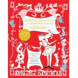 Купить Рукодельное путешествие в Волшебную страну Алисы