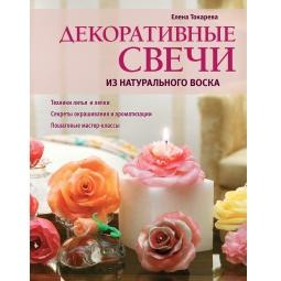 Купить Декоративные свечи из натурального воска