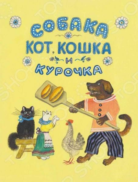 Собака, Кот, Кошка и КурочкаСказки для малышей<br>Собака, Кот, Кошка и Курочка - короткая и весёлая песенка для самых маленьких читателей. Она непременно понравится малышам и поможет в развитии речи.<br>